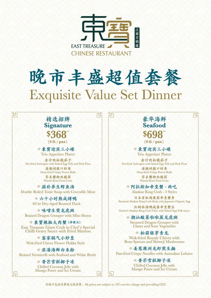 east treasure chinese restaurant dinner menu